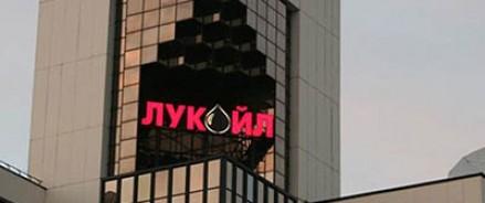 Компания «Лукойл» стала владельцем нефтеперерабатывающего завода, расположенного на Сицилии