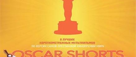 Россияне смогут увидеть лучшие короткометражки мира