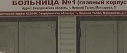 В больнице Нижнего Тагила обрушился лифт