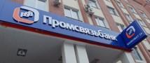 Граждане, купленные авиабилеты которых были аннулированы, не получат денежной компенсации от «Промсвязьбанка»