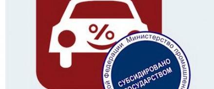 В России могут вновь появиться льготные автокредиты