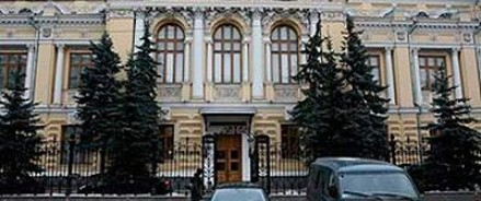 Центробанк России легализирует Forex