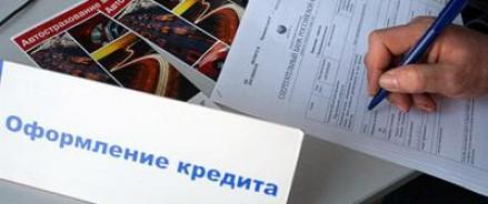 В России могут вновь появится льготные автокредиты