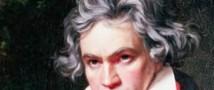 На аукцион со стартовой ценой в 200 тысяч долларов выставлен уникальнейший лот — записи Бетховена, сделанные на нотном листе