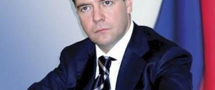 Медведев ввел лимит на стоимость тех подарков, которые получают госслужащие
