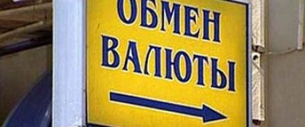 В Москве мужчина потерял 9 миллионов рублей, отдав их в кассу фальшивого обменного пункта