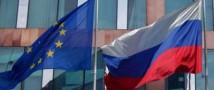В Брюсселе начинается саммит между Россией и ЕС