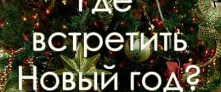 Где в Москве встретить Новый год