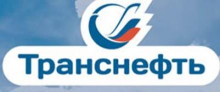 «Роснефть» настаивает на получении доли в добавочной эмиссии ОАО «АК Транснефть»