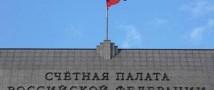 Счетная палата обнаружила нарушения в работе ФСКН на один миллиард рублей