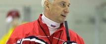 Сборная России по хоккею осталась без тренера