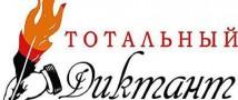 В Ростове инвалиды смогут поучаствовать в написании «Тотального диктанта»