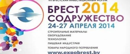 В Бресте состоится шестнадцатая Международная выставка-ярмарка товаров