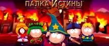 В Америке состоялся релиз приложения «South Park: Палка Истины»