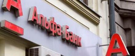 «Альфа-банк» требует вернуть долги