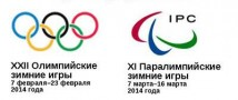 Волонтеры «Сочи 2014» стали незаменимыми помощниками на Паралимпийских играх