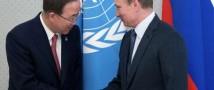 Пан Ги Мун провел встречу с Лавровым и Путиным