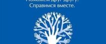В Москве будет организован благотворительный Helper's bazar