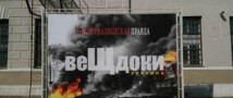 В Москве  открыта экспозиция «Евромайдана» — «Вещдоки. Украина»
