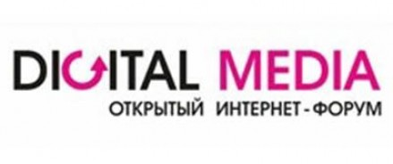 В Тюмени будет проведен общероссийский интернет-форум Digital Media