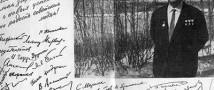 В Москве на аукцион выставили более 150 автографов известных русских писателей XIX – XX веков