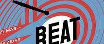 27 мая в Москве стартует  Beat Film Festival