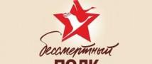 На параде 9мая в Челябинске появится «Бессмертный полк»