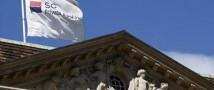 Французский банк SocGen снижает прибыль из-за России
