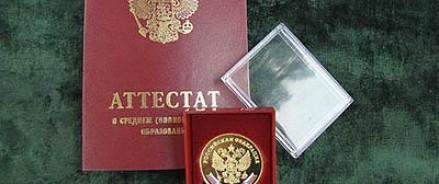 Выпускникам Ростовской области за отличную учебу будут вручены памятные медали