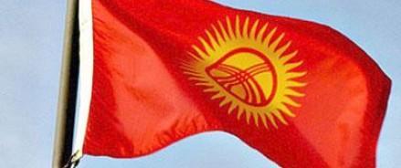 Согласованы условия вступления Киргизии в Таможенный союз