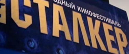 В Курске 3 июня стартует международный кинофестиваль под названием «Сталкер»