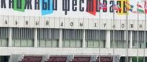 В столице РФ проходит IX Международный открытый книжный фестиваль