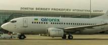 Международный аэропорт Донецка не будет работать до октября текущего года