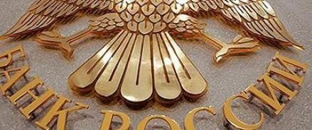 Центробанк России выделит крымским предприятиям три миллиарда рублей