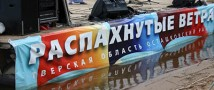 Тверская область готовится к музыкальному фестивалю «Распахнутые ветра»