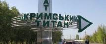 В ЕС начал действовать запрет на импорт товаров из Крыма
