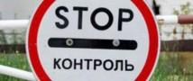 Украина планирует закрыть границу с Россией