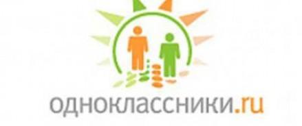 В социальной сети «Одноклассники» администраторы блокируют сообщения, в которых критикуется деятельность Путина