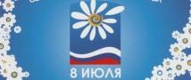 Россия  отмечает светлый праздник — День семьи, верности и бесконечной любви