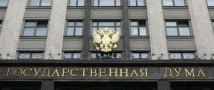 Госдумой был принят закон об увеличении пошлин с 2015 года