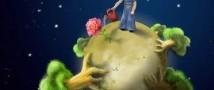 Во Франции открыли парк развлечений  по мотивом сказки«Маленький принц»