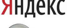 Генеральная прокуратура РФ не собирается приравнивать «Яндекс» к СМИ