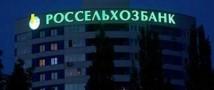 «Россельхозбанк»  и  «Газпромбанк» просят поддержки у правительства