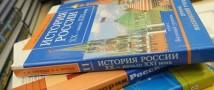 В школах России вводится новая концепция преподавания истории