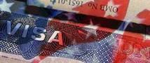 США изменяют цены на иммиграционные визы