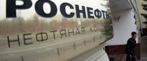 В текущем году будет приватизирована «Роснефть»
