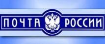 В Южной Осетии будет открыт филиал Почты России