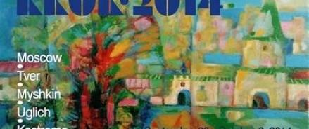 В столице проходит открытие российско-украинского фестиваля «Крок-2014»