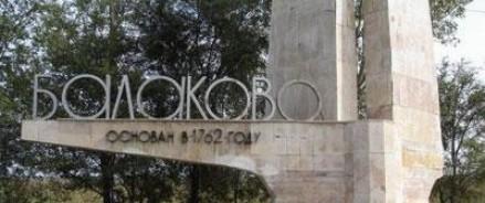 Жительница Балаково утопила дочерей и покончила с собой