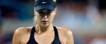 Мария Шарапова проиграла в третьем круге турнира в Китае